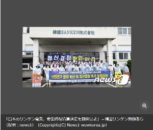 6707 - サンケン電気(株) 「日本のサンケン電気、奇襲的な清算決定を撤回せよ」=韓国サンケン労働者ら