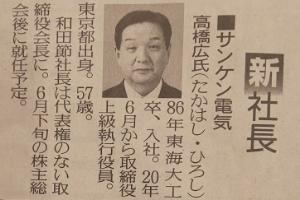 6707 - サンケン電気(株) 新社長が就任する‼️  経営手腕に期待してますぞ!