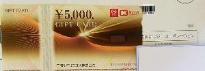 7605 - (株)フジ・コーポレーション 損失が優待の〇年分。だけどまぁ嬉しい。 ギフトカードが5000円なのは使い勝手が 悪いって事は事務方