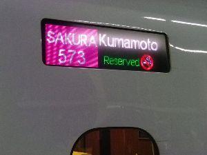 *Akashi Kenji 36 男女応援団* 今すぐ新幹線で筑後船小屋に行ってどうぞ(笑)
