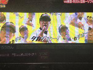 *Akashi Kenji 36 男女応援団* 今年のホークスのスローガンはこれじゃないのか…