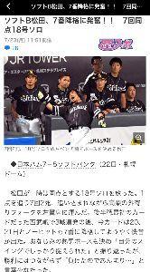 *Akashi Kenji 36 男女応援団* ベンチの雰囲気ヤバくないか?