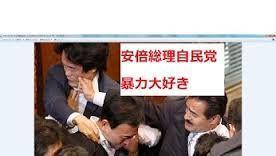 ガンバレ日本共産党! 暴力は安倍総理自民党では。安倍総理 戦争法案を暴力で強行