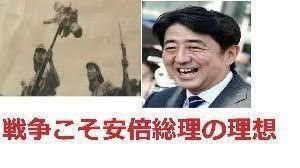 ガンバレ日本共産党! 旧日本軍によるテロを絶賛しているのは靖国神社。そこへ金銭供与する安倍総理はテロリスト。 人殺しの日本