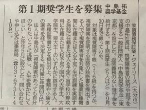 7187 - ジェイリース(株) 中島社長はお志の高い人格者です。 こんな方が社長をされてる会社を私は応援したいと思います。 きっと会