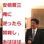 安倍総理と金正恩は似ている。