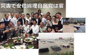 安倍総理と金正恩は似ている。 京都府福知山豪雨災害 2014・8・16~17での安倍総理のゴルフの謝罪マダーーーーー?  西日本豪