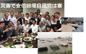 安倍総理と金正恩は似ている。 西日本豪雨災害で安倍総理自民党は酒をグビグビグビグビ飲んで高級料理をパクパクパクパク食べて「ぷわっは