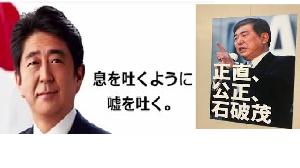 安倍総理と金正恩は似ている。 いやいや、隠蔽してるだけかもしれませんよ。