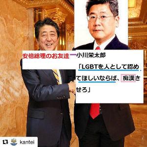 安倍総理と金正恩は似ている。 安倍総理自民党の熱烈支持者ネット右翼小川栄太郎「LGBTを認めてほしいなら痴漢させろ」  【新潮45