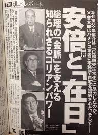安倍総理と金正恩は似ている。 安倍総理が朝鮮人なのか。