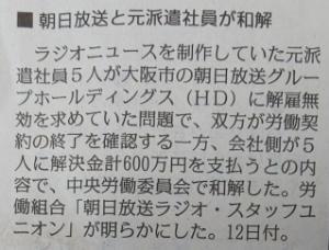 9405 - 朝日放送グループホールディングス(株) 朝日放送は派遣社員に対してはもっとリベラルな会社かと思っていたんだけど、搾取する会社 だったんだ。