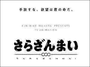 新作アニメ情報室 「さらざんまい」  幾原邦彦監督によるオリジナルTVアニメ、2019年に放送と発表。 https:/
