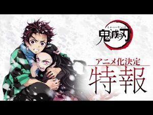 新作アニメ情報室 「鬼滅の刃」  吾峠呼世晴先生の同作がTVアニメ化決定。
