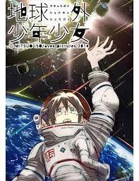 新作アニメ情報室 「地球外少年少女」  「電脳コイル」磯光雄監督の新作アニメ発表! 2045年、宇宙ステーションに取り