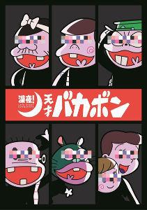 新作アニメ情報室 「深夜!天才バカボン」  天才バカボンが5度目のアニメ化。 タイトル通り深夜枠で7月より放送開始。