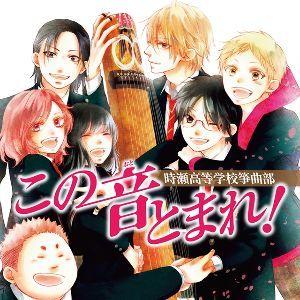 新作アニメ情報室 「この音とまれ!」  箏曲部を舞台にした同作のテレビアニメ化が発表。