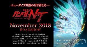 新作アニメ情報室 「機動戦士ガンダムNT」  今年11月劇場公開予定。UCの1年後を描く。 https://headl