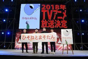 新作アニメ情報室 「ひそねとまそたん」  「シン・ゴジラ」を手がけた樋口真嗣監督の新作はTVアニメ「ひそねとまそたん」