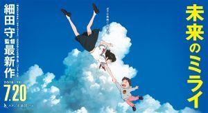 新作アニメ情報室 「未来のミライ」  細田守監督の新作は「未来のミライ」と発表。 四歳男児の主人公・くんちゃんと未来か
