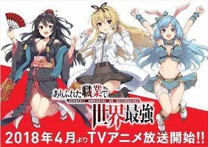 新作アニメ情報室 「ありふれた職業で世界最強」  4月より放送開始予定だった同作が2019年に延期と発表。 https
