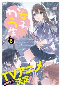 新作アニメ情報室 「女子かう生」  若井ケン先生の同作がアニメ化。 女子高生・富戸もも子と周囲の人物をセリフ無しで描く