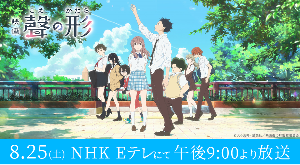 新作アニメ情報室 「聲の形」  8月25日、21時よりNHK-Eテレで地上波初放送。  同日の21時台にはフジ系で「ワ