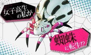 新作アニメ情報室 「蜘蛛ですが、何か?」  馬場翁による なろう発人気ラノベ「蜘蛛ですが、何か?」アニメ化決定。主人公