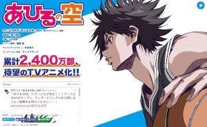 新作アニメ情報室 「あひるの空」  日向武史先生が2004年より週刊少年マガジン連載中の「あひるの空」TVアニメ化。