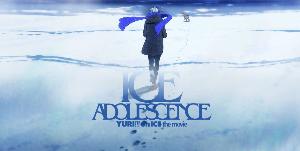 新作アニメ情報室 「ユーリ!!! on ICE 劇場版 : ICE ADOLESCENCE」  完全新作映画、2019