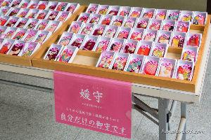9045 - 京阪ホールディングス(株) 返信有難う御座います。 お互い良い年を迎えましょうね☆  それから、下鴨神社美人祈願お守り「媛守」は