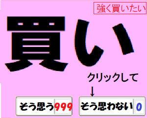 2211 - (株)不二家 ほれ!はよぉ押せ!