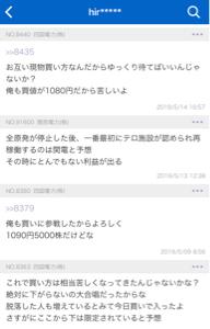 9507 - 四国電力(株) へー バーチャル楽しいね いや、株価が動いた後の自己申告だからバーチャルですら無いか?