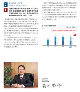 9507 - 四国電力(株) 8月30日にグループ統合報告書で、社長が50円配当に関してはっきり表明しています。 九電が40円、中