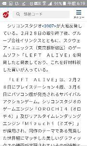 3907 - シリコンスタジオ(株) これとか。
