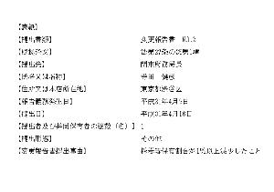 3907 - シリコンスタジオ(株) 9日に社長が2.9万株処分w