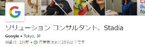 3907 - シリコンスタジオ(株) Linked Inにstadia  tokyo,JPの記載があるけど日本にもstadia来るんじゃな