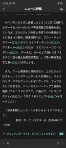3907 - シリコンスタジオ(株) 株式新聞に掲載されてますよ