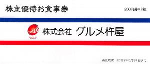 9850 - (株)グルメ杵屋 【 株主優待 到着 】 (年2回 100株)   1,000円分優待券 -。