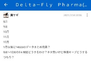 4598 - Delta-Fly Pharma(株) しかしこの糞ヤギ、  10917はスケジュール大幅に遅れているから増資が先→当初のスケジュ