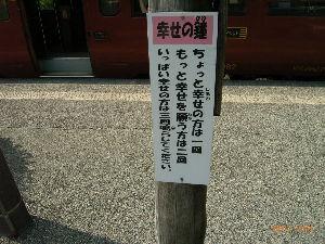 *** ディジカメ散歩 *** 「真幸駅の<幸せの鐘>の説明板」 です。  皆さん、  こんばんは。  ーー 「真幸駅の<幸せの鐘>