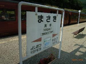 *** ディジカメ散歩 *** 「真幸駅のホームの看板」です。  皆さん、  こんばんは。  ーー 「真幸駅のホームの看板(かんばん