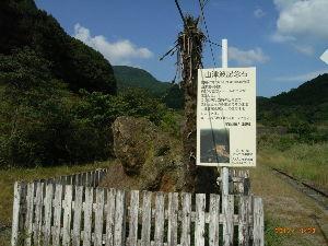 *** ディジカメ散歩 *** 「真幸駅 山津波記念石(昭和47年7月6日)」です。  皆さん、  こんばんは。  ーー 「真幸駅