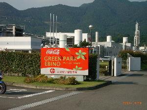 *** ディジカメ散歩 *** 「コカ・コーラのグリーンパークえびの」  皆さん、  こんばんは。  ーー 「コカ・コーラのグリーン