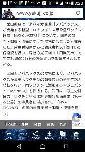4502 - 武田薬品工業(株) 8月のニュース  モデルナでも ノババックスでも  武田薬品!