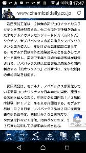 4502 - 武田薬品工業(株) ノババックスワクチンは、原液から国内製造し    国産ワクチン  の位置付け!