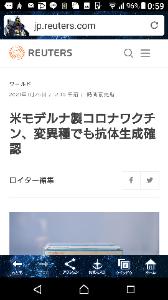 4502 - 武田薬品工業(株) モデルナワクチン変異種でも抗体生成確認!