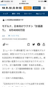 4502 - 武田薬品工業(株) 日本向けモデルナワクチン 計画通り  6月4000万回