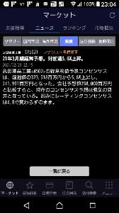 4502 - 武田薬品工業(株) 21年3月期経常予想上昇!