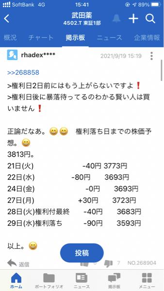 4502 - 武田薬品工業(株) 明日のアホ丸出しの予想でも書いとくか